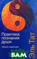 Практика познания души. Обрети гармонию! 2-е издание  Эль Тат купить