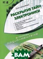 Раскрытие тайн электроники  Гибилиско С. купить