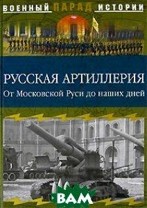 Русская артиллерия. От Московской Руси до наших дней  Ионнин С.Н.  купить