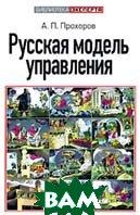 Русская модель управления  Прохоров А.П. купить
