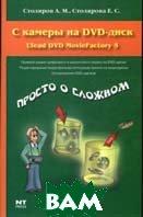 С камеры на DVD  Столяров А.М. купить