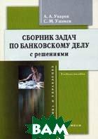 Сборник задач по банковскому делу с решениями  Уваров А.А., Ушаков С.М. купить