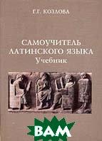 Самоучитель латинского языка. Учебник  Козлова Г.Г. купить