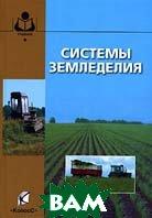 Системы земледелия  Сафонов А.Ф. купить