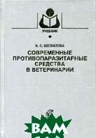 Современные противопаразитарные средства в ветеринарии  Беспалова Н.С. купить