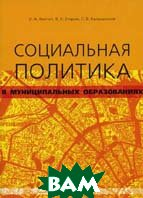 Социальная политика в муниципальных образованиях  Волгин Н.А., Егоров В.К., Калашников С.В. купить