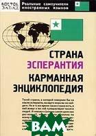 Страна Эсперантия. Карманная энциклопедия  Н. Л. Гудсков купить