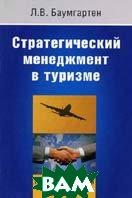 Стратегический менеджмент в туризме: Практикум  Баумгартен Л.В. купить