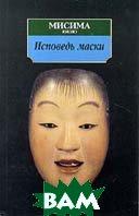Исповедь маски  Юкио Мисима купить