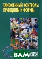 Таможенный контроль. Принципы и формы. 2-е издание  Сост. Краснолуцкая Н.Т. купить