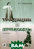 Традиции и современность  Турбовской Я.С. купить