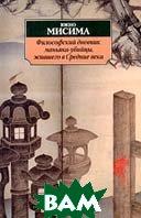 Философский дневник маньяка-убийцы, жившего в Средние века  Юкио Мисима купить