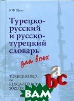 Турецко-русский и русско-турецкий словарь для всех: около 40 000 слов и словосочетаний  Щека Ю.В. купить