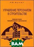 Управление персоналом в строительстве. 2-е издание  Булат Р.Е.  купить