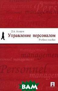 Управление персоналом  Д. А. Аширов купить