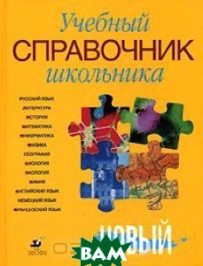 Учебный справочник школьника   купить