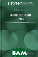 Финансовый учет  Литовченко В.П. купить
