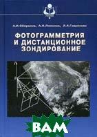 Фотограмметрия и дистанционное зондирование  Обиралов А.И., Лимонов А.Н., Гаврилова Л.А. купить