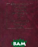 Французско-русский словарь активного типа. 8-е издание  Гак В.Г., Триомф Ж. купить