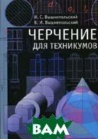 Черчение для техникумов. 2-е издание  Вышнепольский И.С. купить