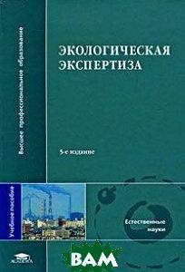 Экологическая экспертиза. 5-е издание  Питулько В.М. купить