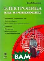 Электроника для начинающих / Electronics Demystified  Стэн Гибилиско / Stan Gibilisco купить