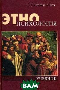 Этнопсихология. Практикум. 4-е изд., испр. и доп  Стефаненко Т.Г. купить