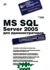 MS SQL Server 2005 для администраторов  Михеев Р.Н. купить