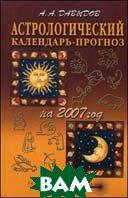 Астрологический календарь-прогноз на 2007 год  Давыдов А.А.  купить