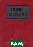 Введение в эконометрику. Учебник. 2-е издание  Доугерти К. купить
