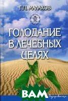 Голодание в лечебных целях. 2-е изд  Малахов Г.П. купить