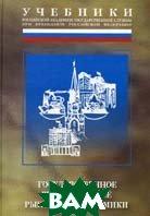 Государственное регулирование рыночной экономики. 3-е изд., перераб. и доп.  Кушлин В.И. купить