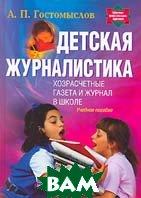Детская журналистика. Хозрасчетные газета и журнал в школе  А. П. Гостомыслов  купить