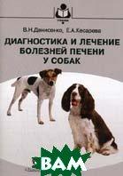 Диагностика и лечение болезней печени у собак  Денисенко В.Н., Кесарева Е.А. купить