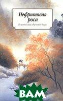 Нефритовая роса. Из китайских сборников бицзи X - XIII веков   купить