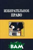 Избирательное право  Гасанов К.К., Белоновский В.Н. купить