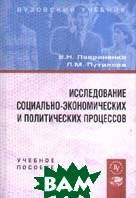 Исследование социально-экономических и политических процессов. Учебное пособие  Лавриненко В.Н. купить