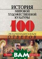 История мировой художественной культуры: 100 экзаменационных ответов  Грожан Д.В.  купить