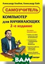 Компьютер для начинающих. 2-е изд  Альбов А. С., Хайт А. М. купить