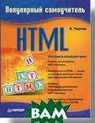 HTML. Популярный самоучитель   Чиртик А. А. купить