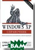 Windows XP. Справочник. Настольная книга пользователя и администратора / Windows XP In A Nutshell  Карп Д. А., О'Рейлли Т.  ., Мотт Т.  / David A. Karp, Tim O'Reilly, Troy Mott купить