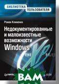 Недокументированные и малоизвестные возможности Windows XP. Библиотека пользователя (+CD)    Клименко Р. А. купить