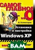 ����� ������� � ��������� � ��������� Windows XP   ���������� �. ������