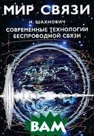 Современные технологии беспроводной связи. 2-издание  И. Шахнович купить