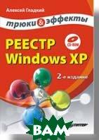 Реестр Windows XP. Трюки и эффекты. 2-е изд. (+CD)  Гладкий А. А., Клименко Р. А. купить