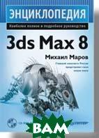 Энциклопедия 3ds Max 8 (+CD)   Маров М. Н. купить
