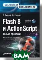 Flash 8 и ActionScript. Библиотека пользователя (+CD)  Гурский Д. А., Гурский Ю. А. купить