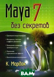 Maya 7 без секретов / Maya 7 Revealed  Мардок К. / Kelly L Murdock  купить