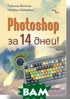 Photoshop за 14 дней!  Шевченко Н. Е., Волкова Т. О. купить