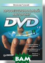 Профессиональный авторинг DVD   Голиней В. Н. купить